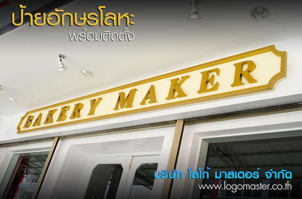 ป้ายร้าน_Bakery_maker