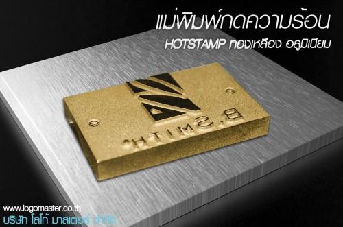 hotstamp